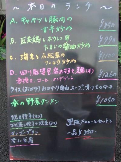 2010_0520ランチ