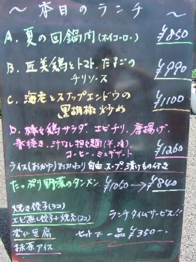 2010_0521ランチ