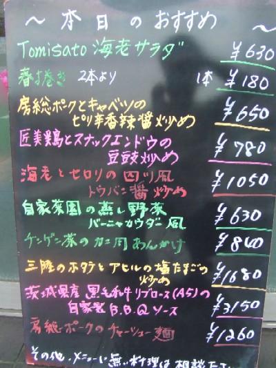 2010_0524おすすめ