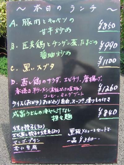 2010_0525ランチ