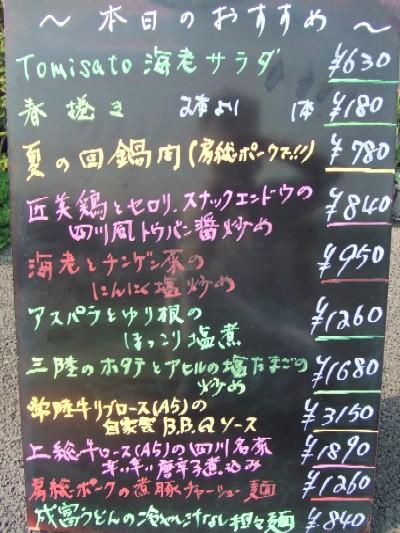 2010_0525おすすめ