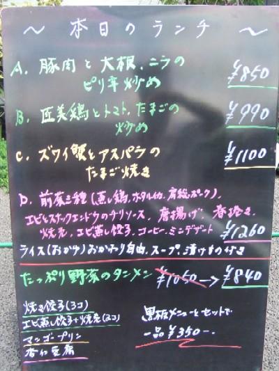 2010_0527ランチ