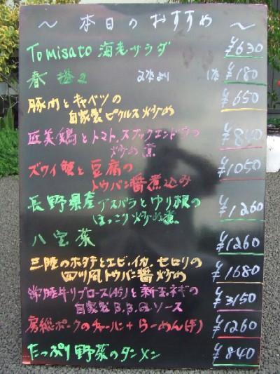 2010_0527おすすめ