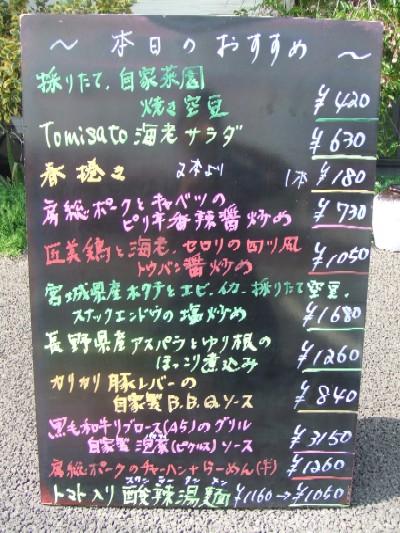 2010_0528おすすめ