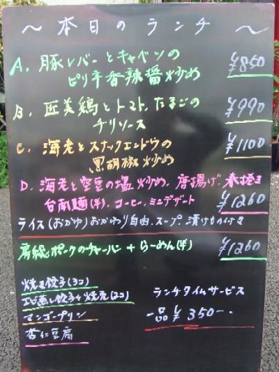 2010_0529ランチ