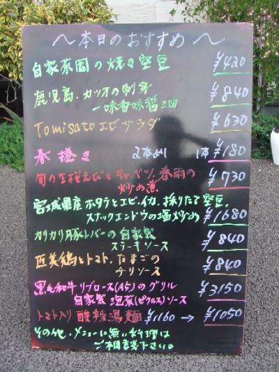 2010_0529おすすめ