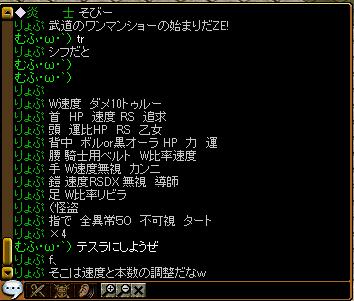 623りょぷ装備