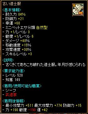 71導師服
