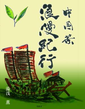 「中国茶浪漫紀行」表紙
