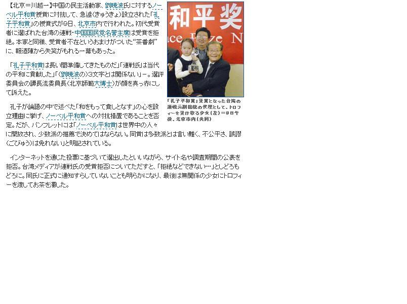 中国 孔子平和賞