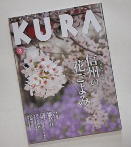 信州を愛する大人の情報誌KURA