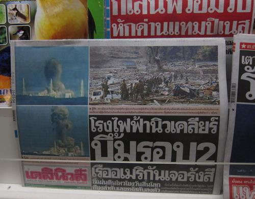 1-Fukushima.jpg