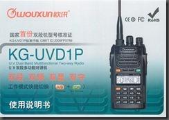 文書名 _取り扱い説明書-KG-UVD1P