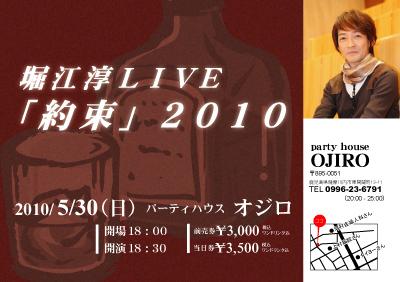 2010-04-29_01.jpg