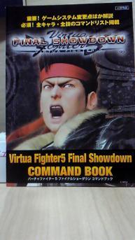 VF5FSコマンドブック