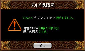 Cocco戦10.03.28[02]