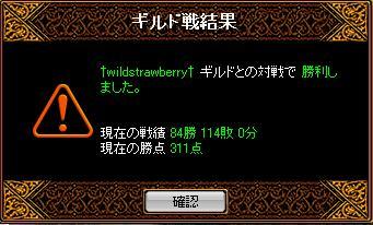 wildstrawberry戦