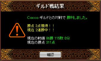 Cocco戦 10.04.28