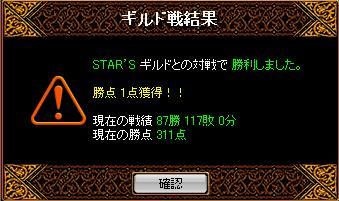 STARS戦 10.05.05
