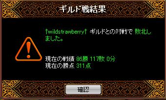 †wildstrawberry†戦 10.05.02