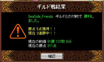 SeaSide_Friends戦(10.05.21)