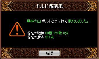 風林火山戦(10.05.16)