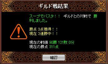 スープでパスタ!!戦(10.05.20)