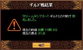 †ドリームЖシアター†戦(10.05.12)