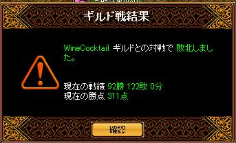WineCocktail(10.05.26)