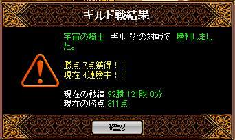 宇宙の騎士戦(10.05.23)