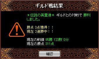 *伝説の英霊達*(10.06.04)