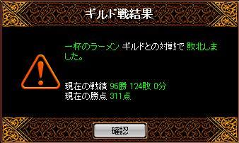 一杯のラーメン(10.06.09)