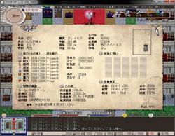 2011-10-30-能力画面.jpg