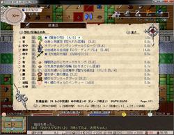2011-10-30-装備画面.jpg