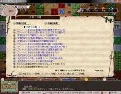2011-10-30-体質画面.jpg