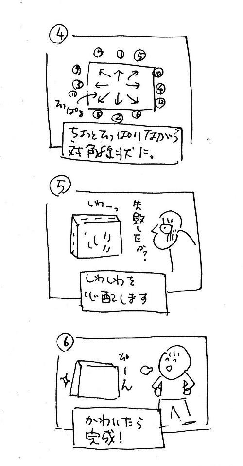 mizubari (2)