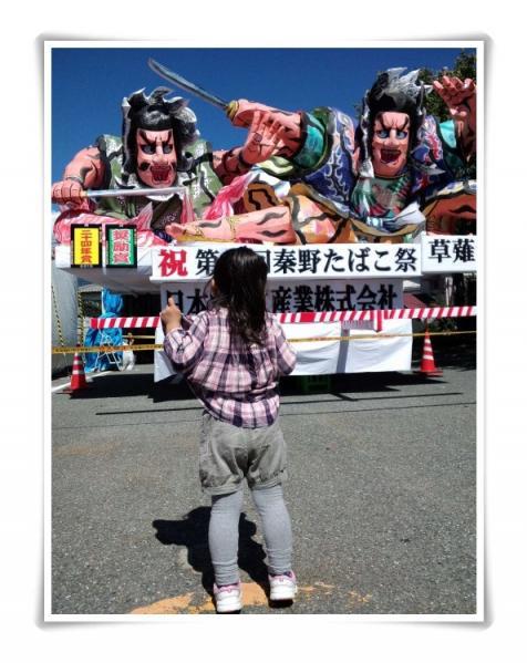 秦野たばこ祭り