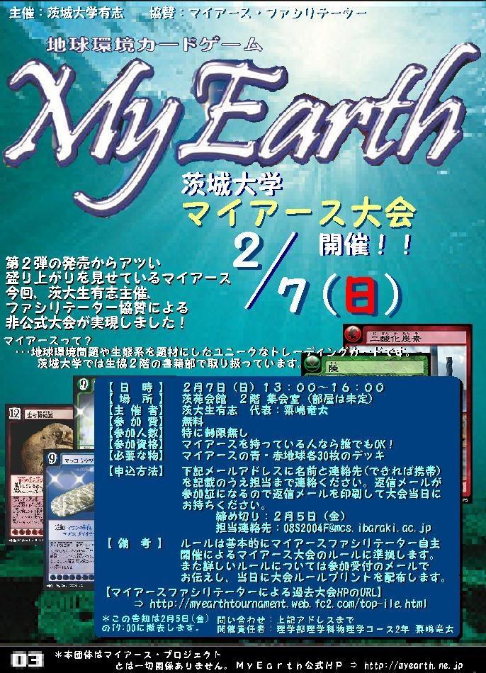 茨城大学大会ポスター【2010年2月7日】