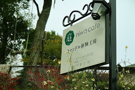 庭cafe看板