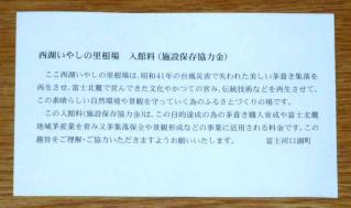 tnH20-10-30癒しの里西湖根場 (34)
