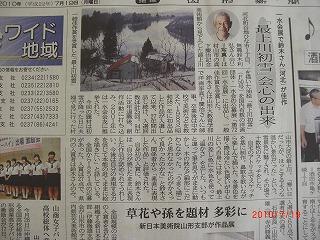 恩師新聞記事 002