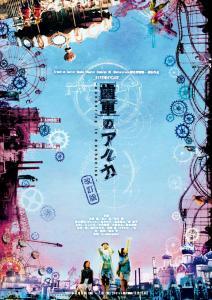 20091222-haguruma_tirashi_10_ol.jpg