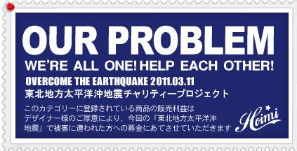 東日本大震災 チャリティ
