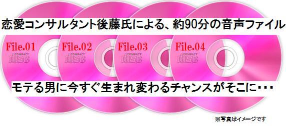 後藤氏90分音声ファイル