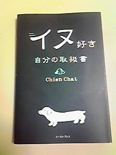 イヌ好き自分の取扱書