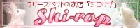 Shi-rop.jpg