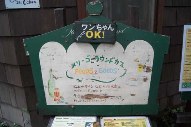 メリーゴーラウンドカフェ1