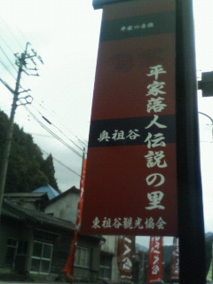 東祖谷歴史民族資料館2