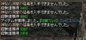 クエ2b1
