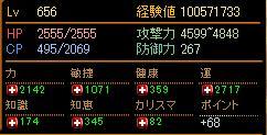 アチャ656ステ